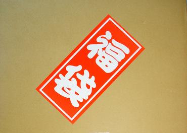 Kotobukiyafukubako_001