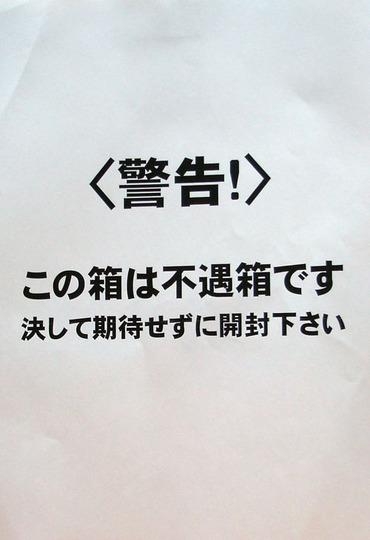 Bp_fuguubako_001