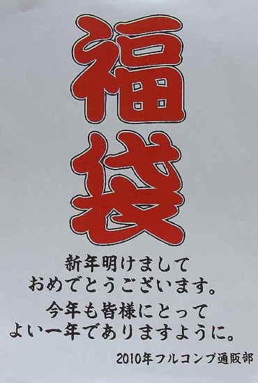 Fullconp2010fuku_001