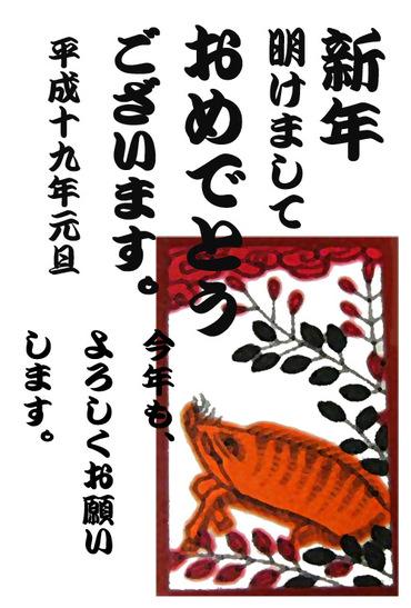 New_year_2007_1